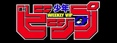 週刊少年VIP