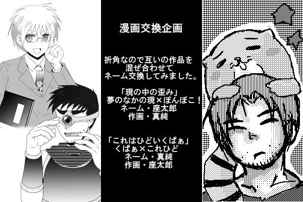 【漫画交換企画】座太郎×真純