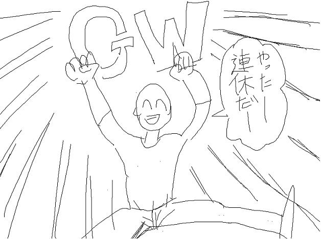 GWアンソロジー