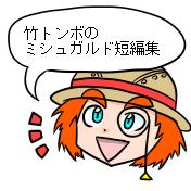 竹トンボのミシュガルド短編集/ミシュ学