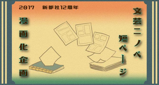 文芸ニノベ短ページ漫画化企画