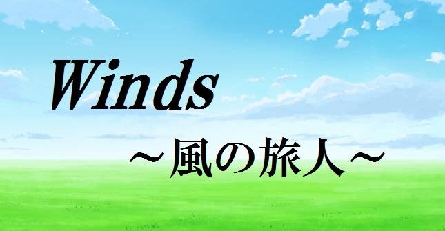 Winds~風の旅人~