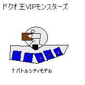 ドクオ王VIPモンスターズ