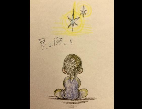 星よ願いを