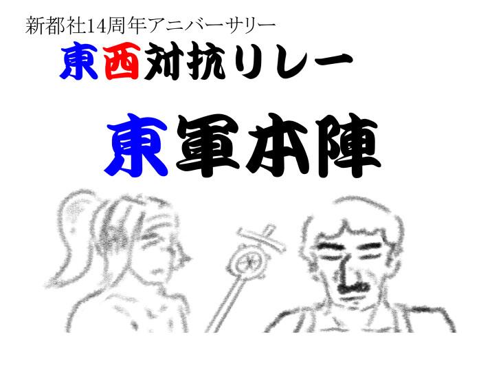 リレー漫画企画☆東軍本陣