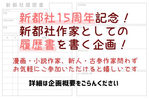 新都社経歴アンソロジー2020